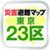 東京23区版 災害避難マップ